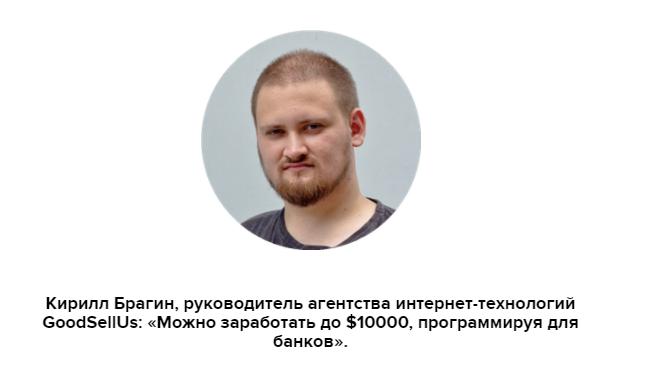 Кирилл Брагин о заработке на фрилансе, агентство интернет-технологий GoodSellUs